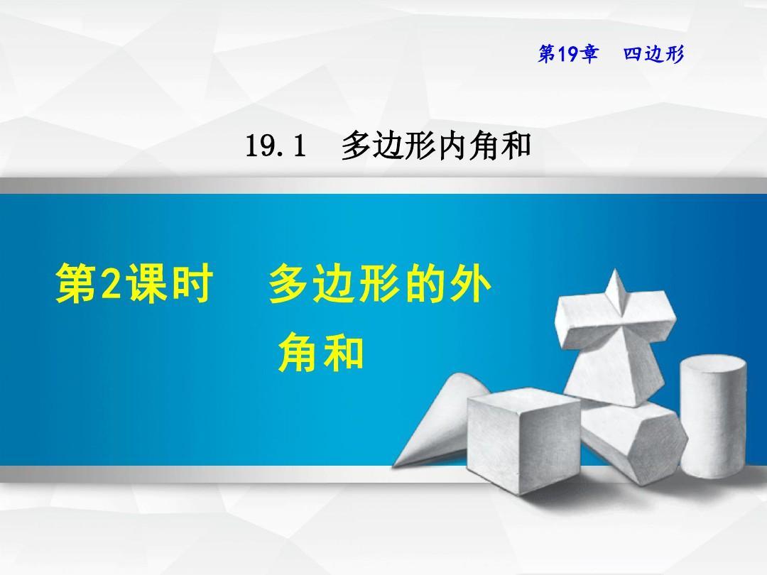 19.1.2  多邊形的外角和 公開課獲獎課件PPT