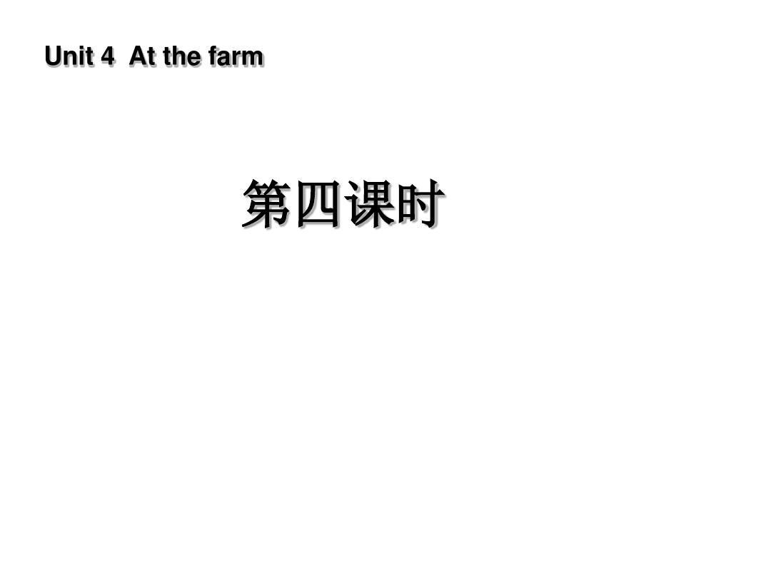 小学PEP版小学英语四年级人教Unit4atthefa汕尾下册排行榜图片