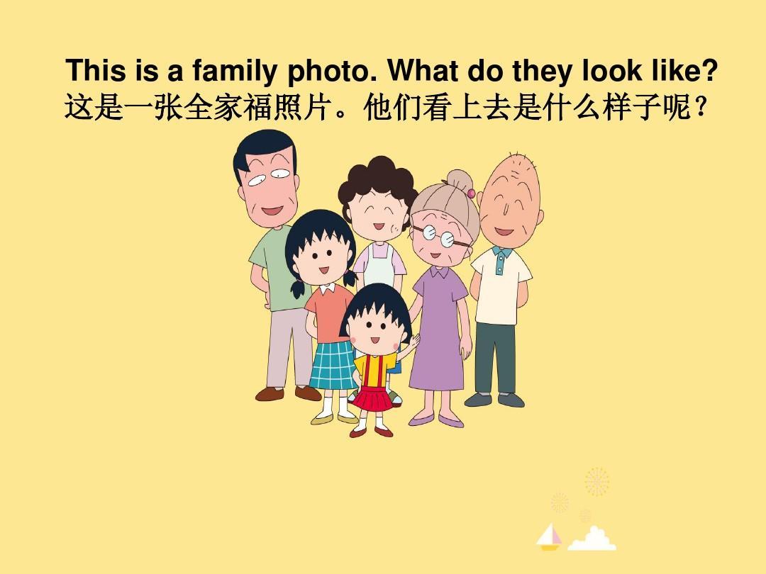 这是一张全家福照片.他们看上去是什么样子呢?