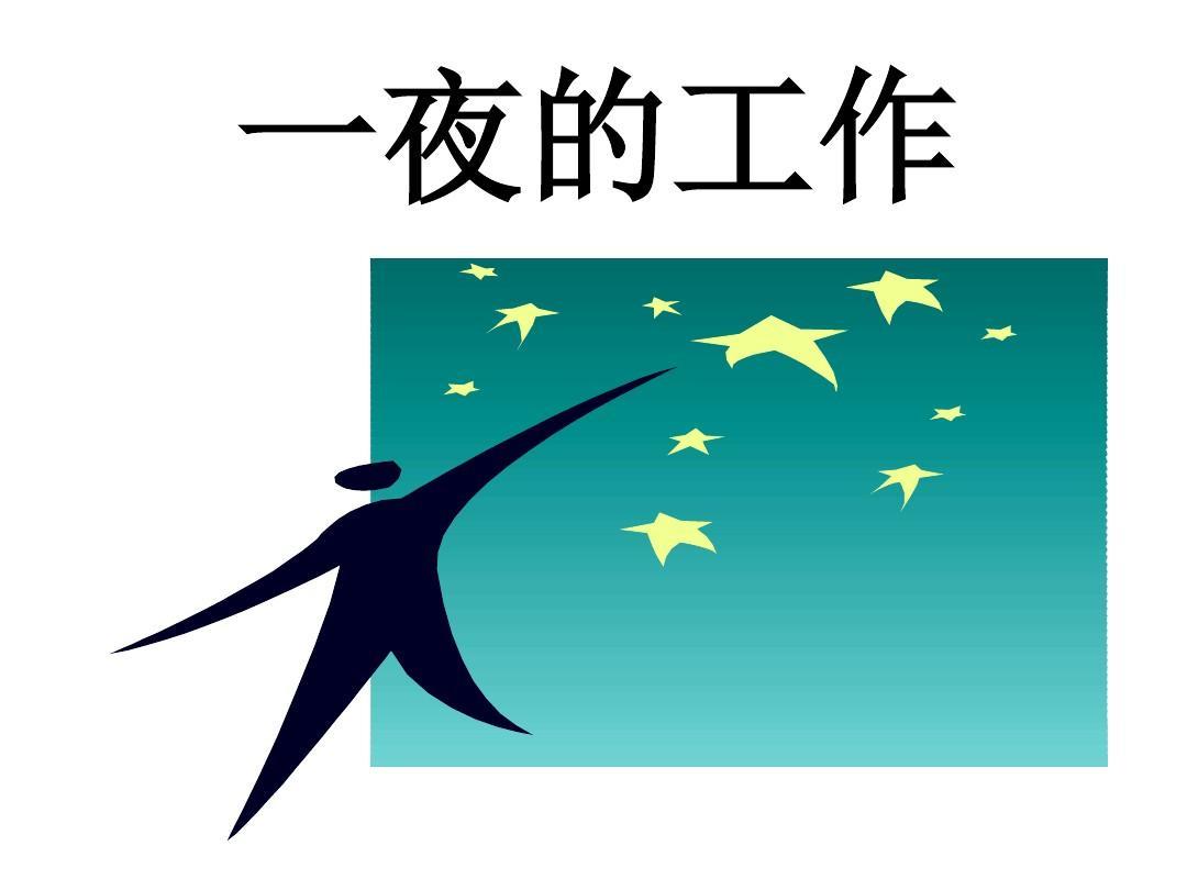 【北师大版】六年级语文上册:《一夜的工作》ppt课件(5)