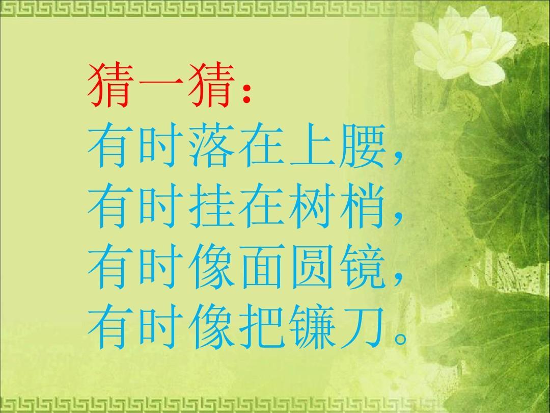 幼儿园古诗别董大教案.doc 19页
