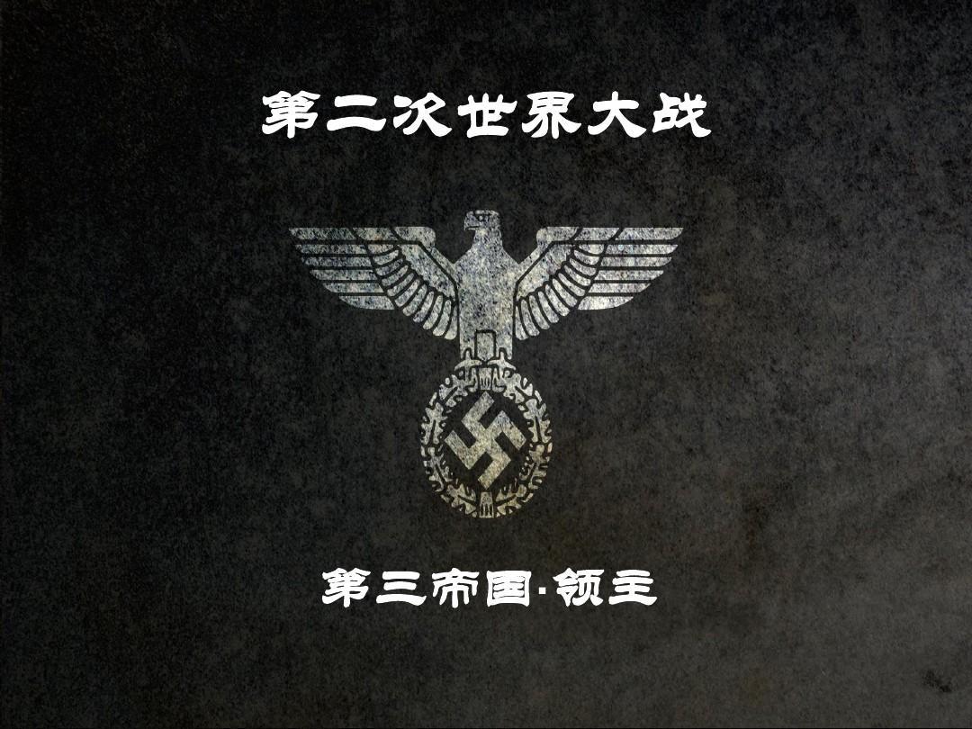 纳粹PPT