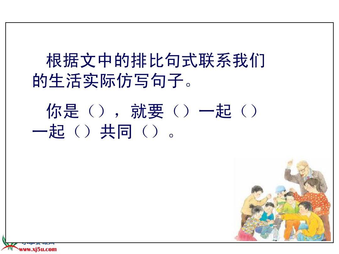 14《学v课件》ppt课件之二(苏教版六下册课件年级课件)语文站成一棵树愿图片