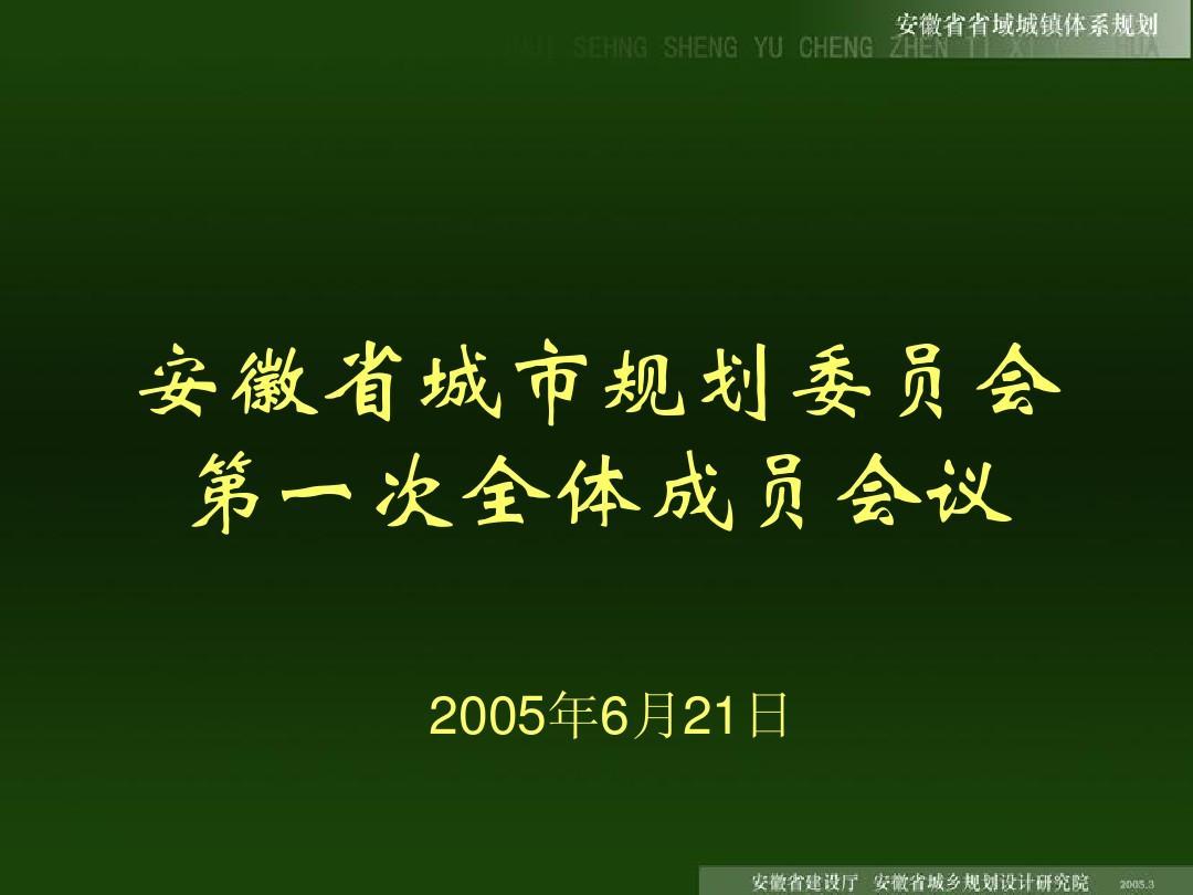 安徽省城镇体系规划