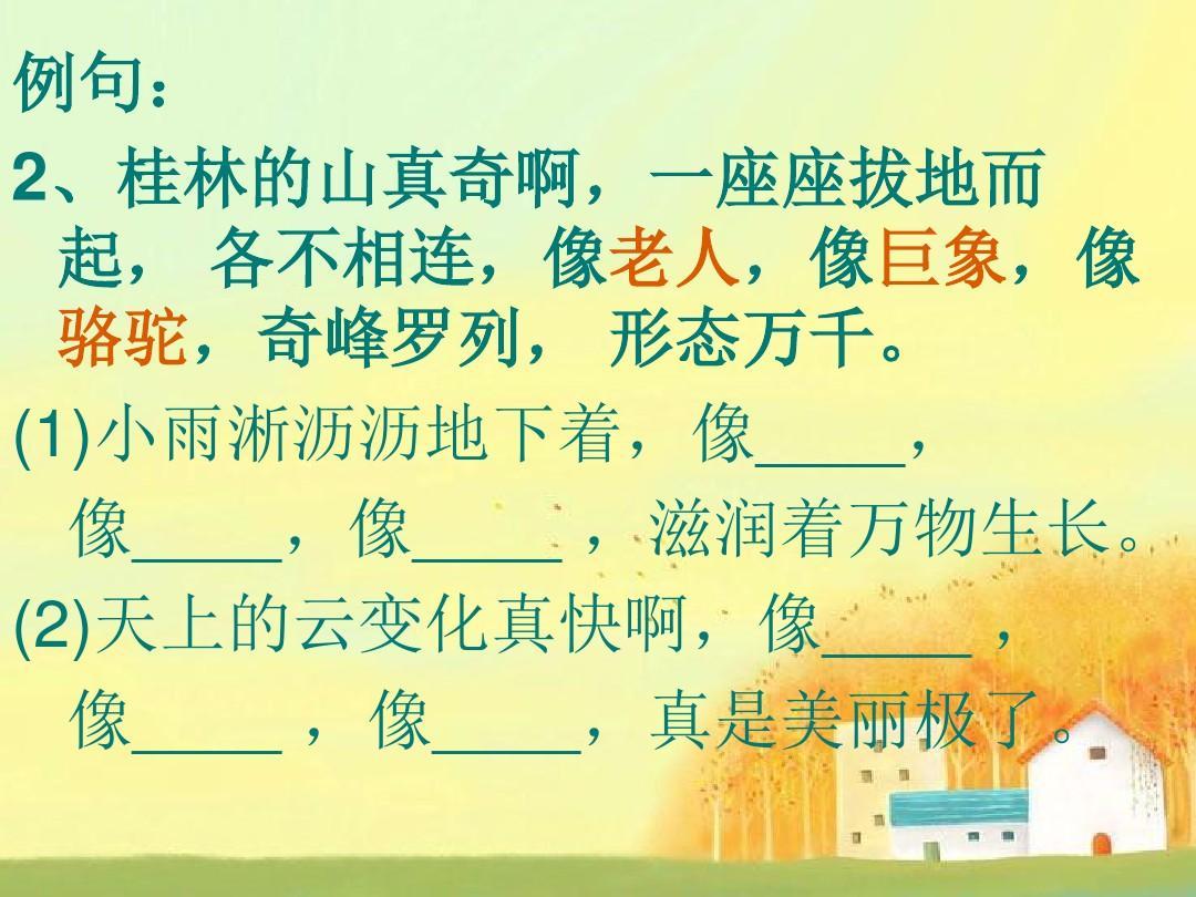 2018-2019苏教版年级四课件小学上册仿写句子ppt语文《我是值日生稿课说》图片