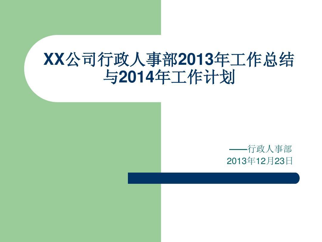 行政人事部2013年工作总结与2014年工作计划