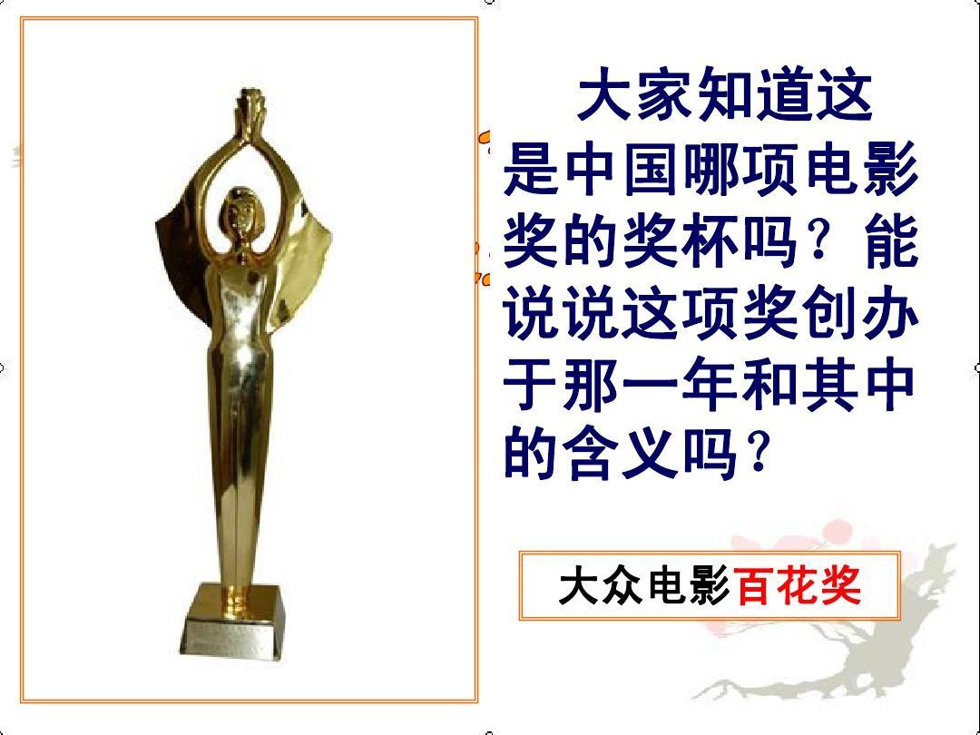 大家知道电影中国哪项奖杯奖的这是?电影石刑图片
