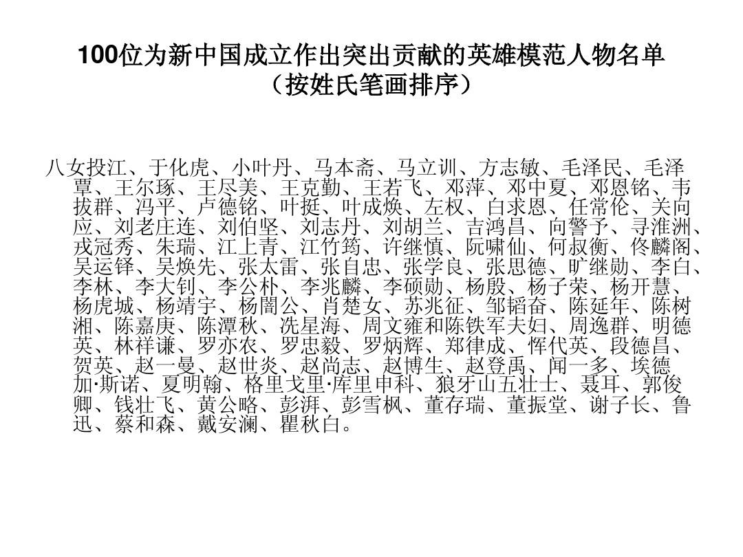 100位为新中国成立作出突出贡献的英雄模范人物事迹