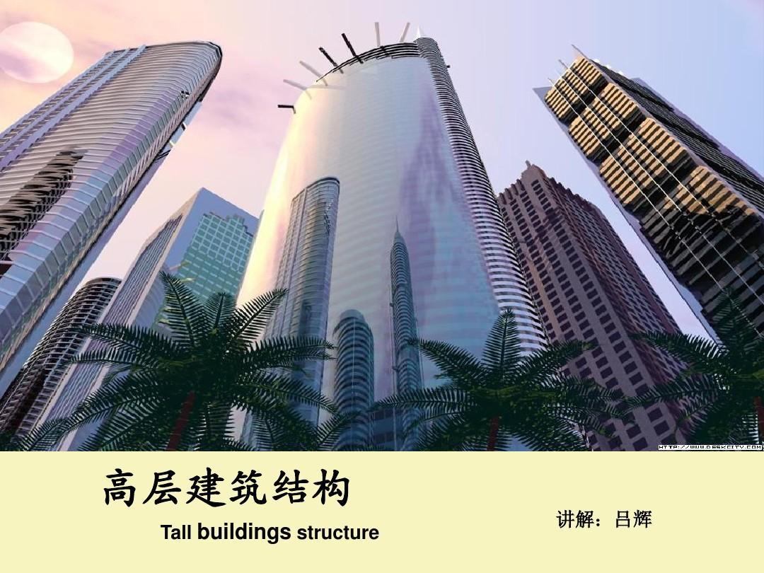 高层建筑结构课件第5章(剪力墙结构设计)PPT幼儿园室内设计手v高层图片