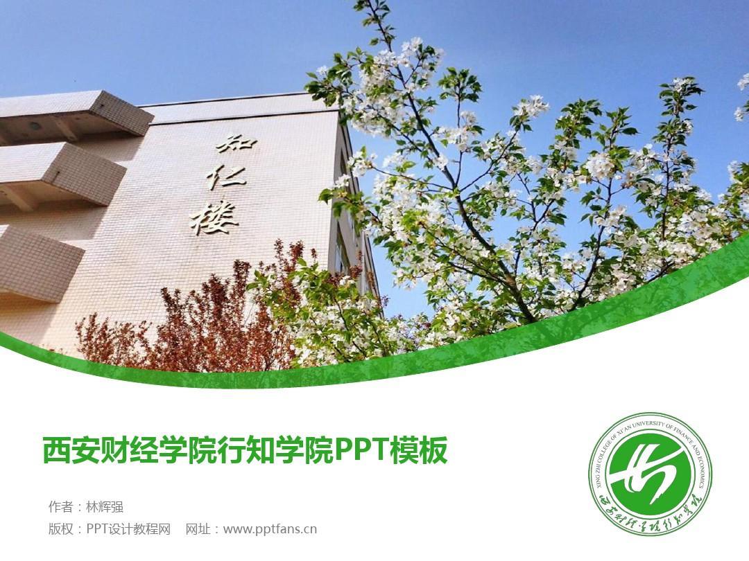 西安财经学院行知学院PPT模板-精美原创毕业论文答辩、开题报告、课件、总结汇报、作业、个人简历ppt