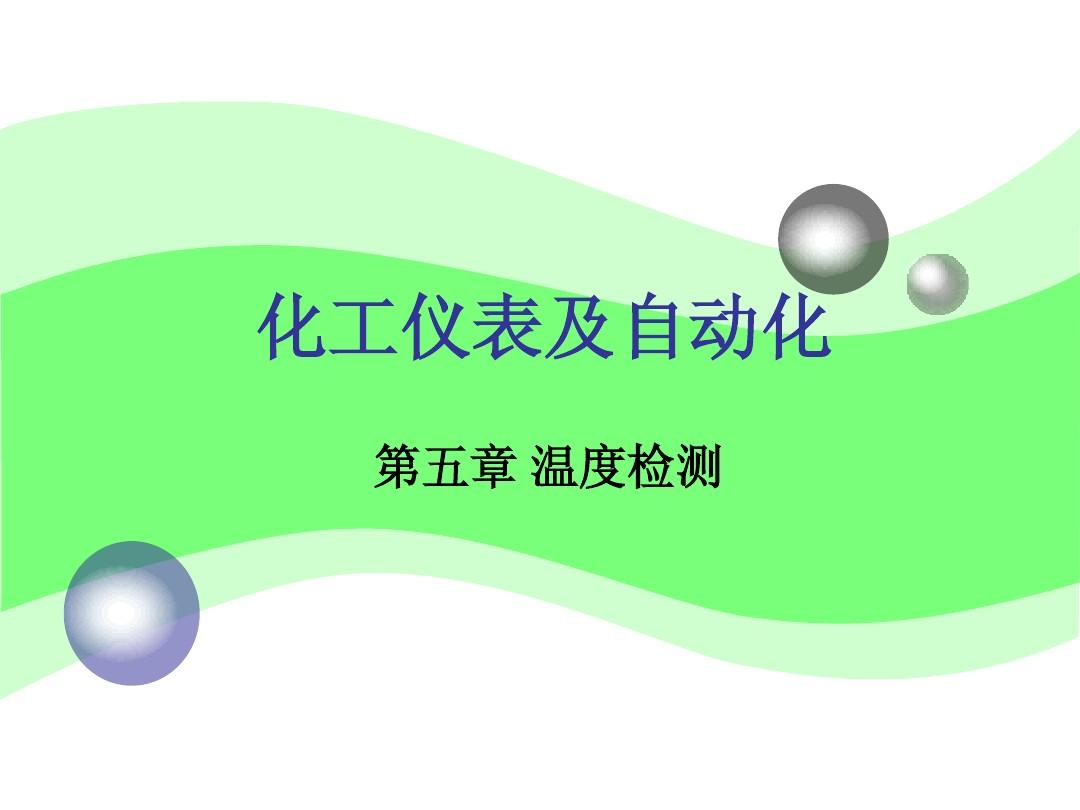 化工仪表及自动化(厉玉鸣)(第三版)第5章温度检测