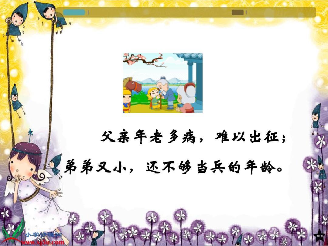 《木兰从军》ppt教案之三(苏教版二课件语文课件年级)thereisahorse下册图片