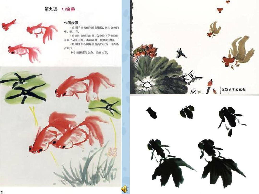 金鱼国画ppt图片