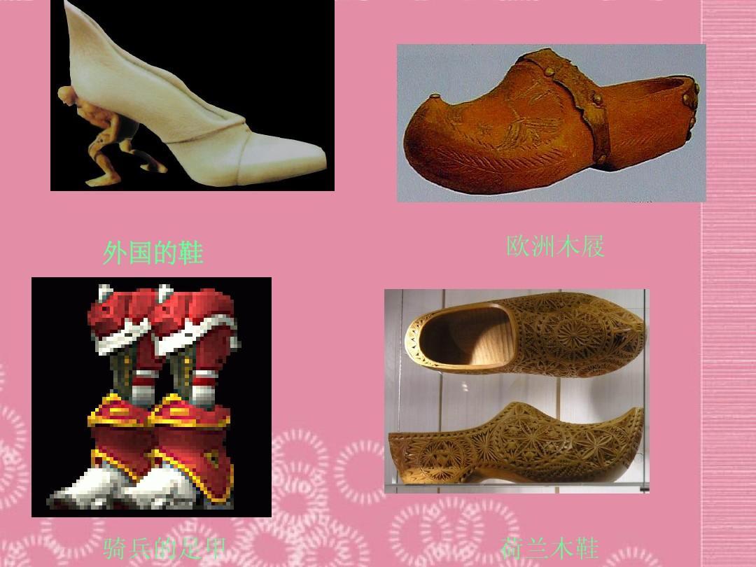 四年级美术上册 鞋的联想 课件 苏少版 - copyppt图片