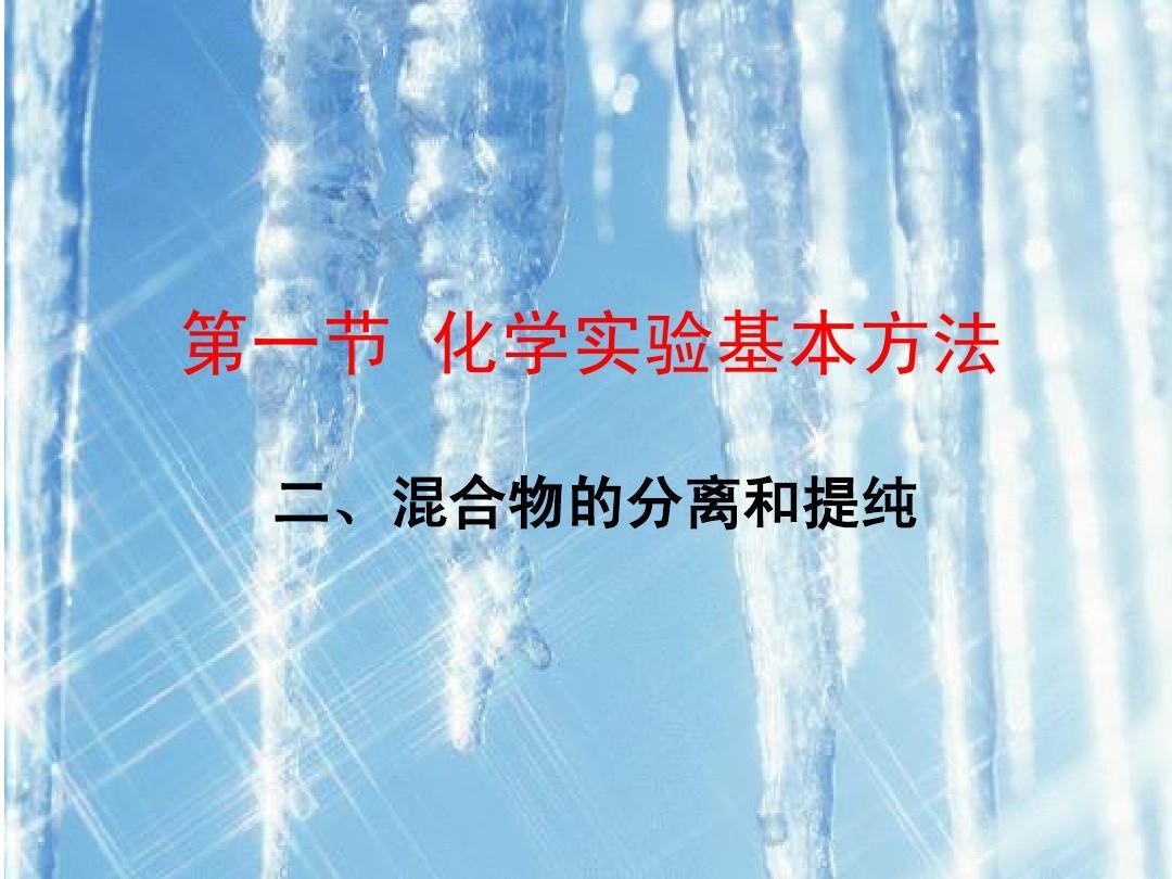 必修第一节过滤和蒸发,蒸馏和萃取PPT