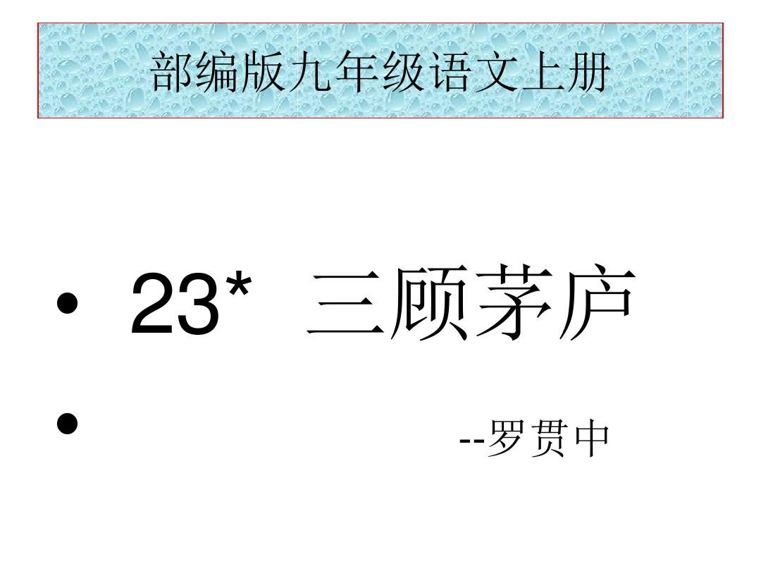 23  三顾茅庐, 部编版九年级语文上册
