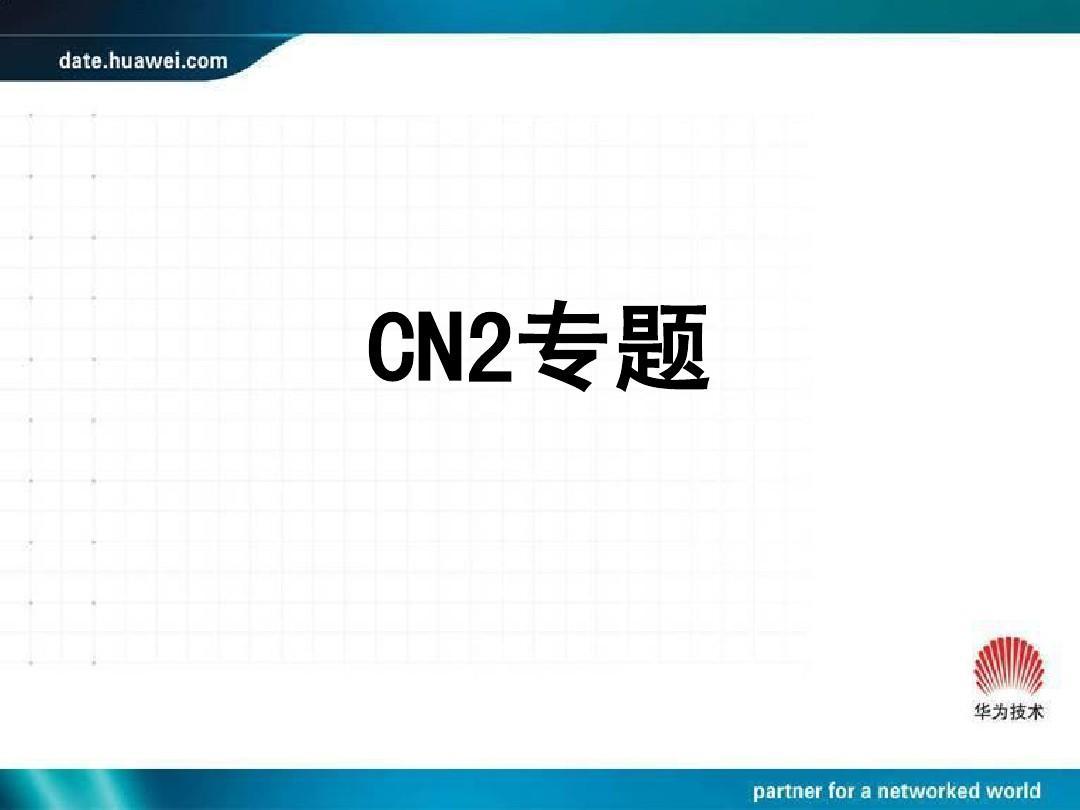 中国电信CN2组网实例