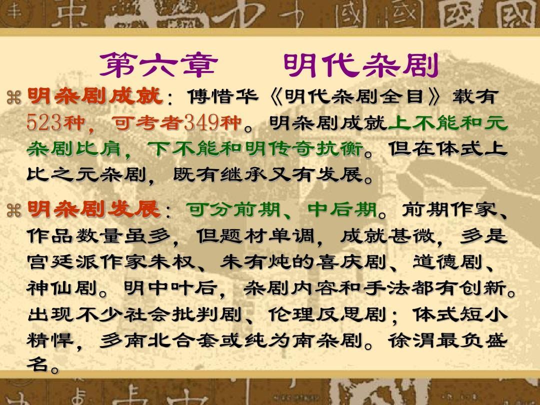 中国古代文学1第五章   明代杂剧