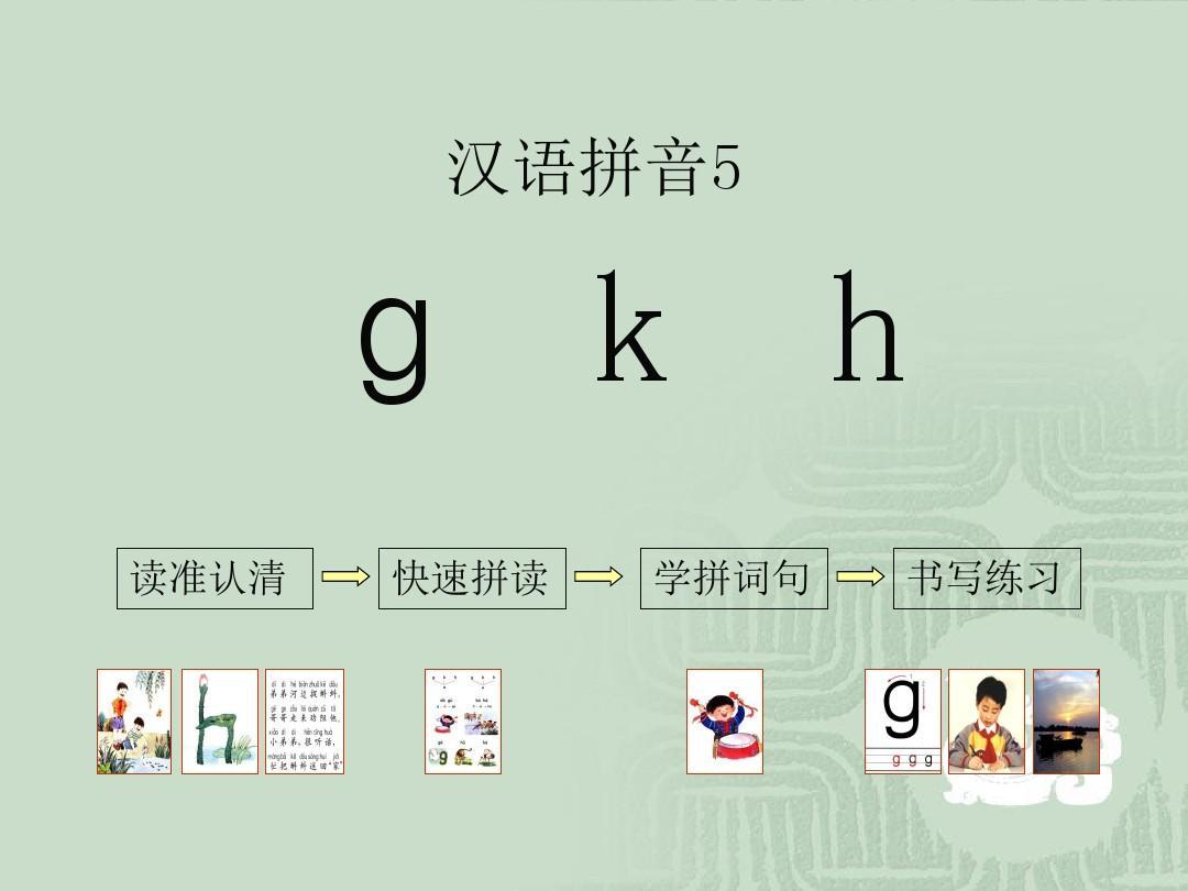 一年级下学期�y..�.��m�y/g:+�yb$_苏教版一年级语文上册《g k h》课件ppt