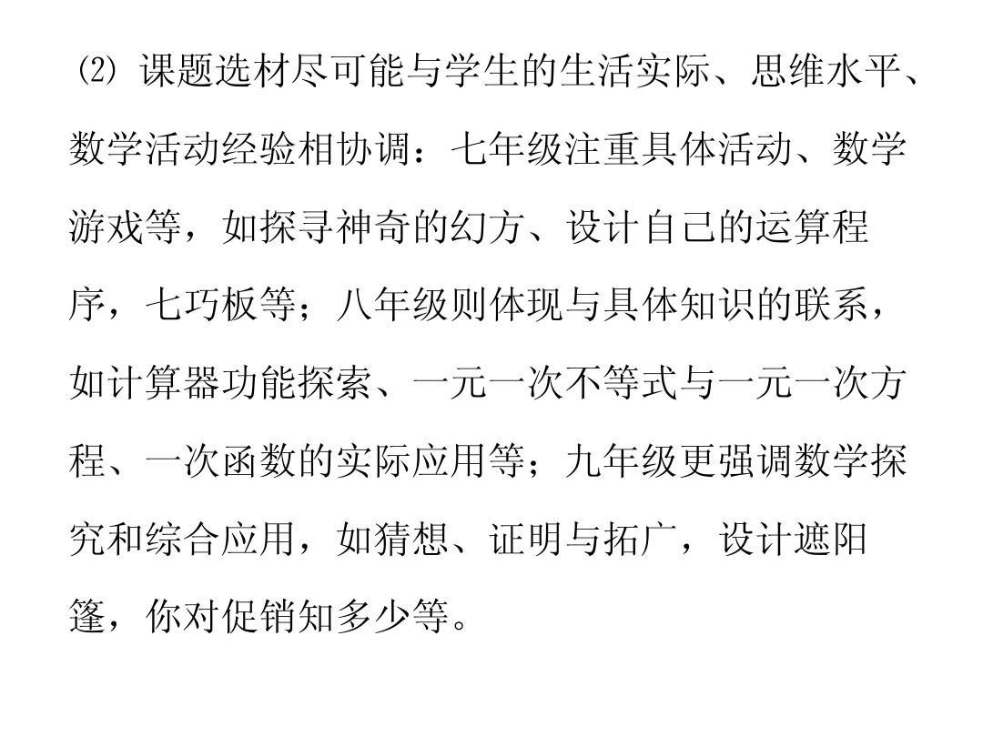 2012年8月1日标准数学新初中课程v标准北师大版)初中3ppt读课件北仑常青苑图片