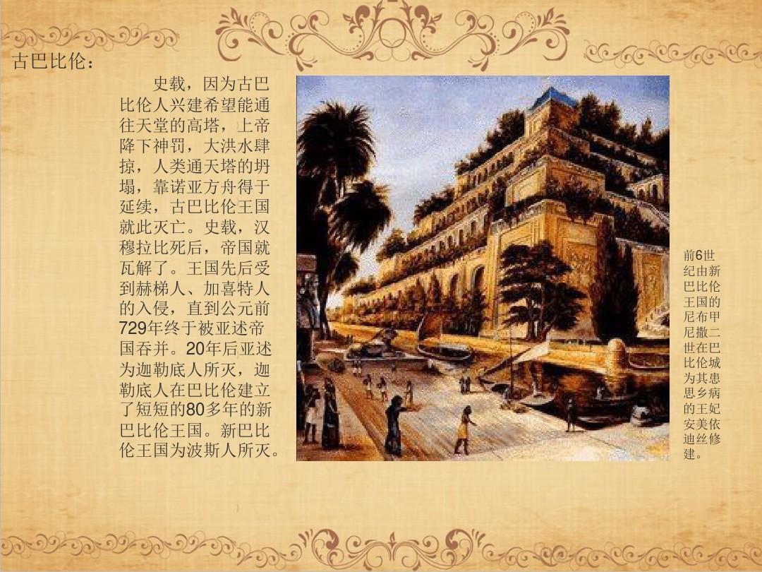 前6世 纪由新 巴比伦 王国的 尼布甲 尼撒二 世在巴 比伦城 为其患 思