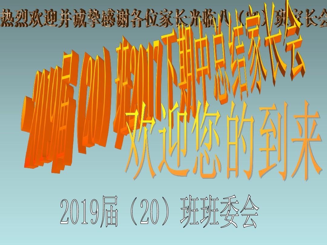 黑龙江省安达市三中初中期中模板家长(共2拍微初中生秒视频下载拍图片