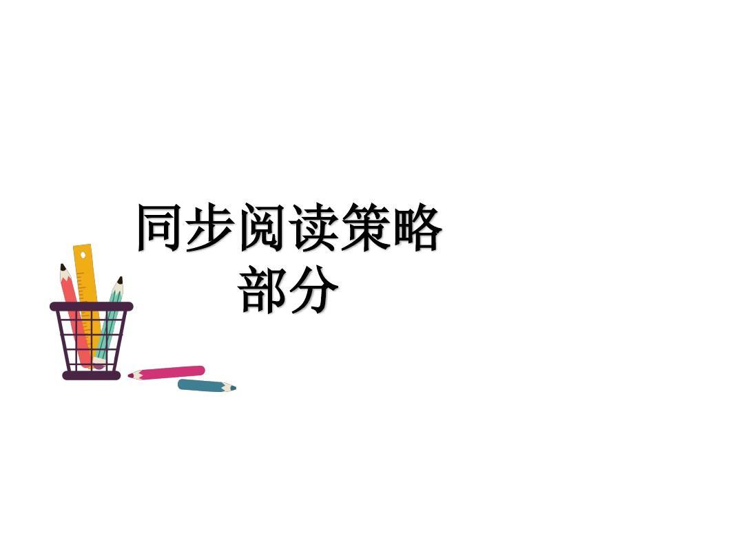 22 為中華之崛起而讀書(同步閱讀策略)PPT