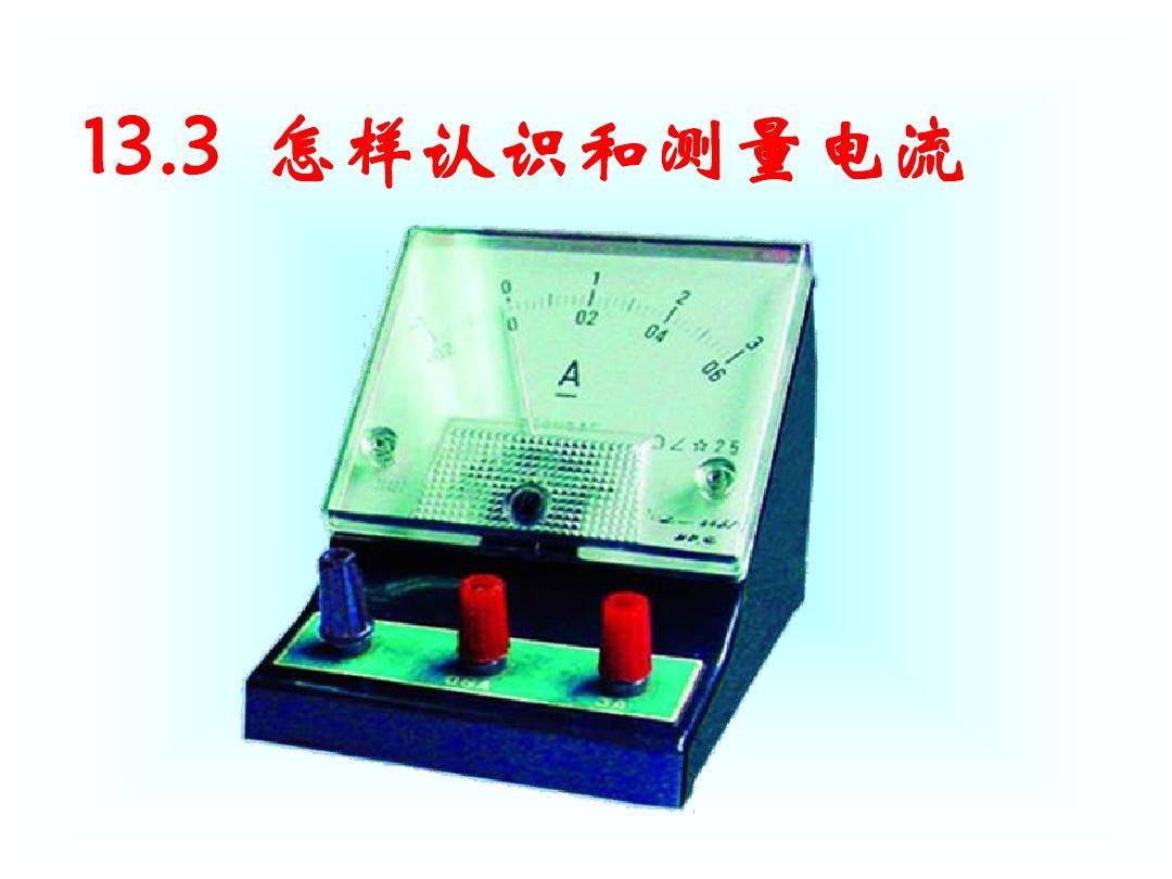 13.3怎样认识和测量电流