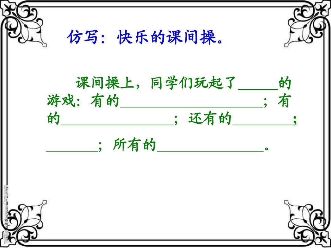 赵州桥课件ppt图片