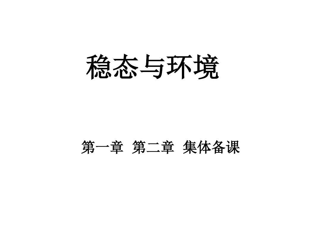 课件教学v课件3第一章第二章疆域备课高一高二集体中国的精品生物ppt图片