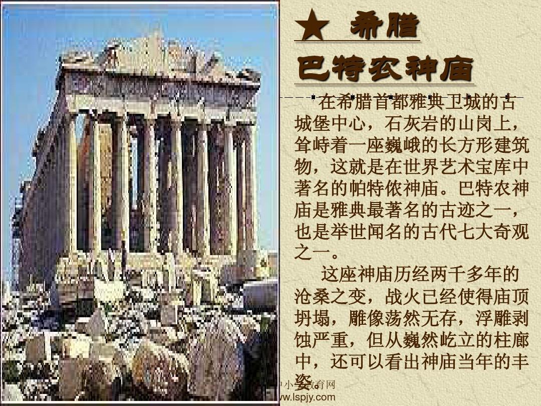 上尉版八人教年级联军《就英法语文远征中国给巴特勒上册的信》ppt广告设计店赚钱图片