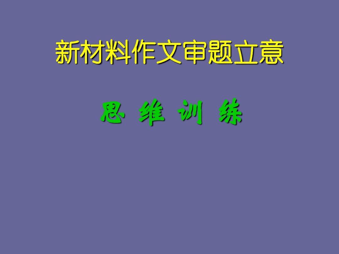 高考语文作文复习课件:新材料作文审题立意思维训练答案PPT