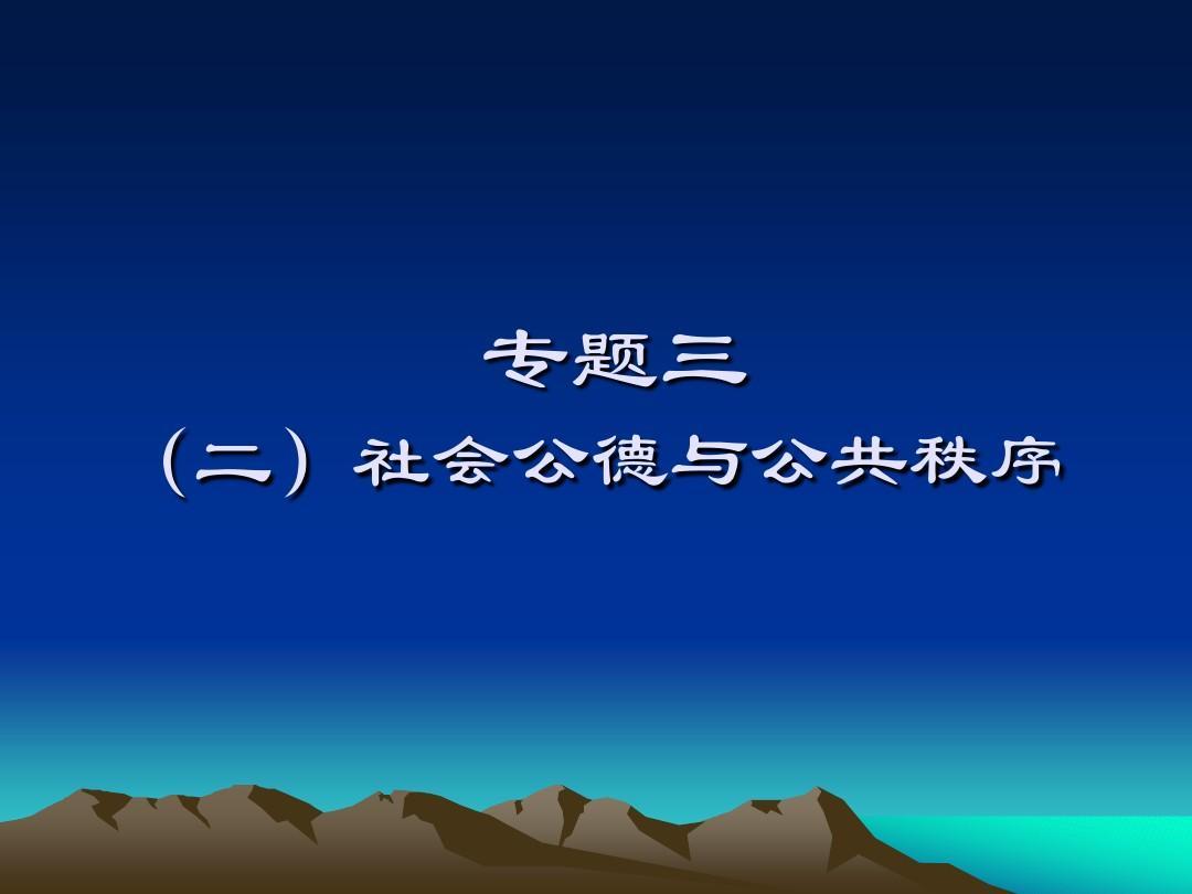 大一思修第三专题(一) (2)