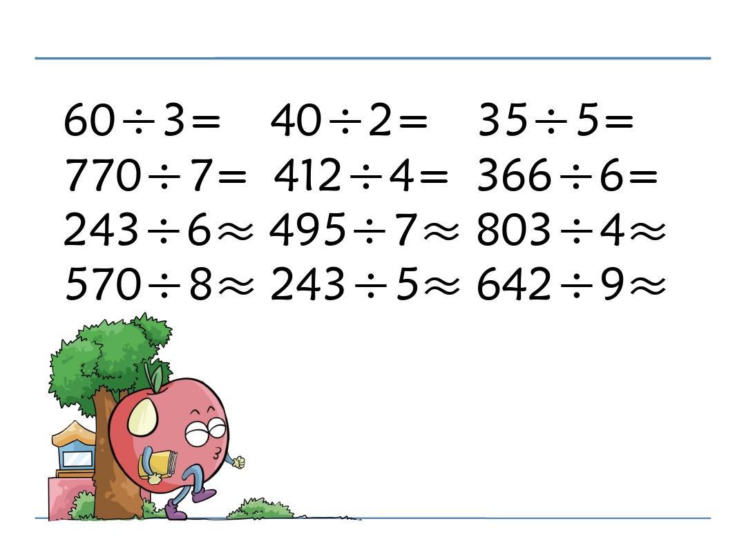 单元是整十数的v单元语文(2)ppt四除法下集体除数备课第二年级图片