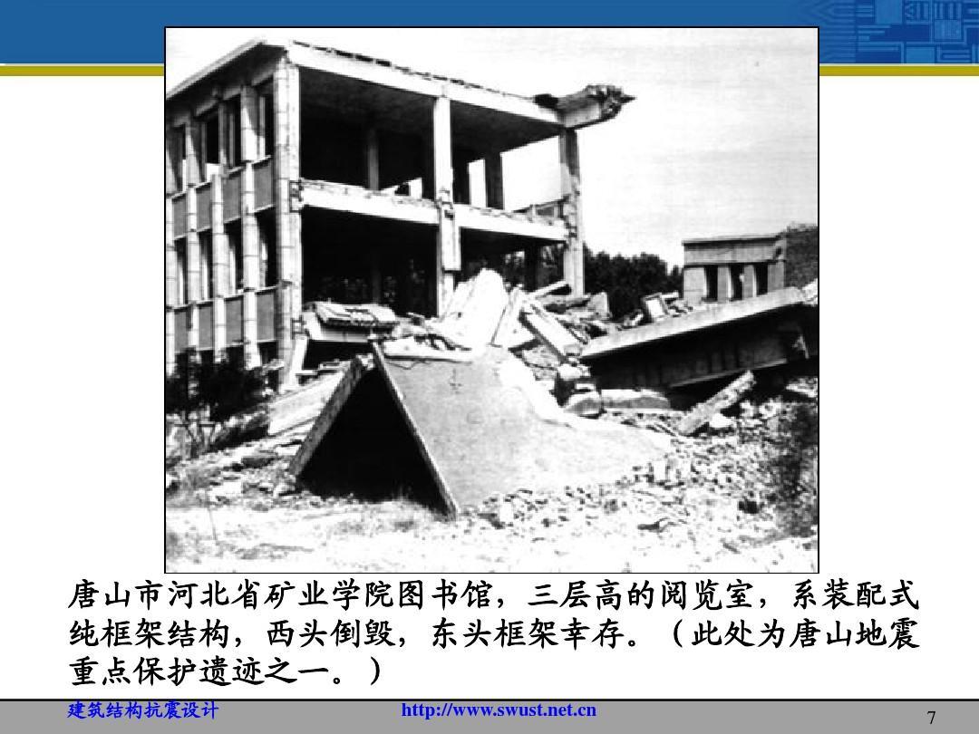 建筑结构抗震设计ppt图片