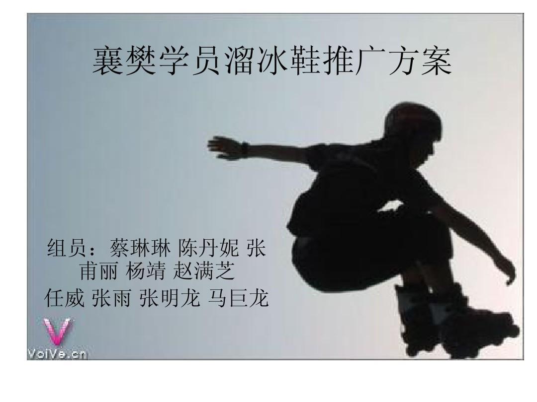 襄樊学员溜冰鞋推