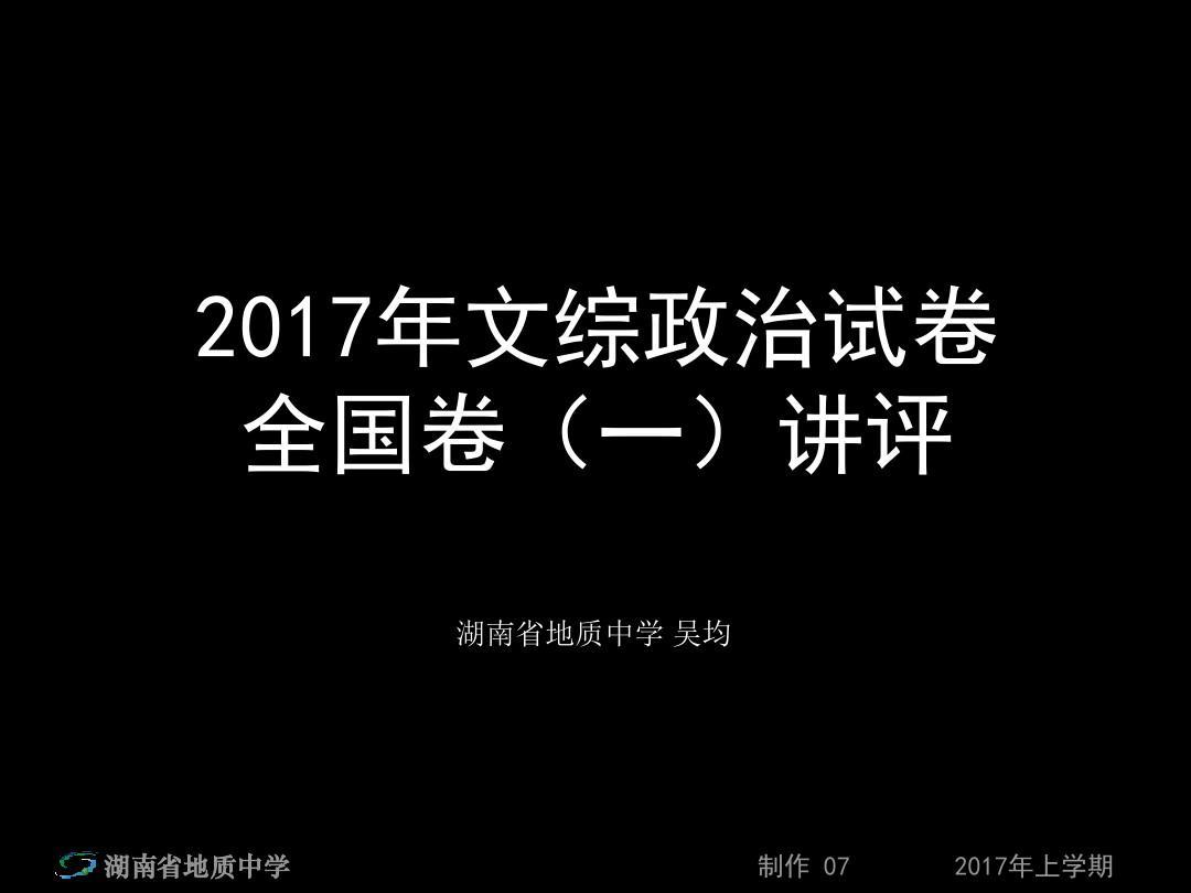 2017年高考全国卷一文综政治试题讲评课件) (共49张ppt)答案图片