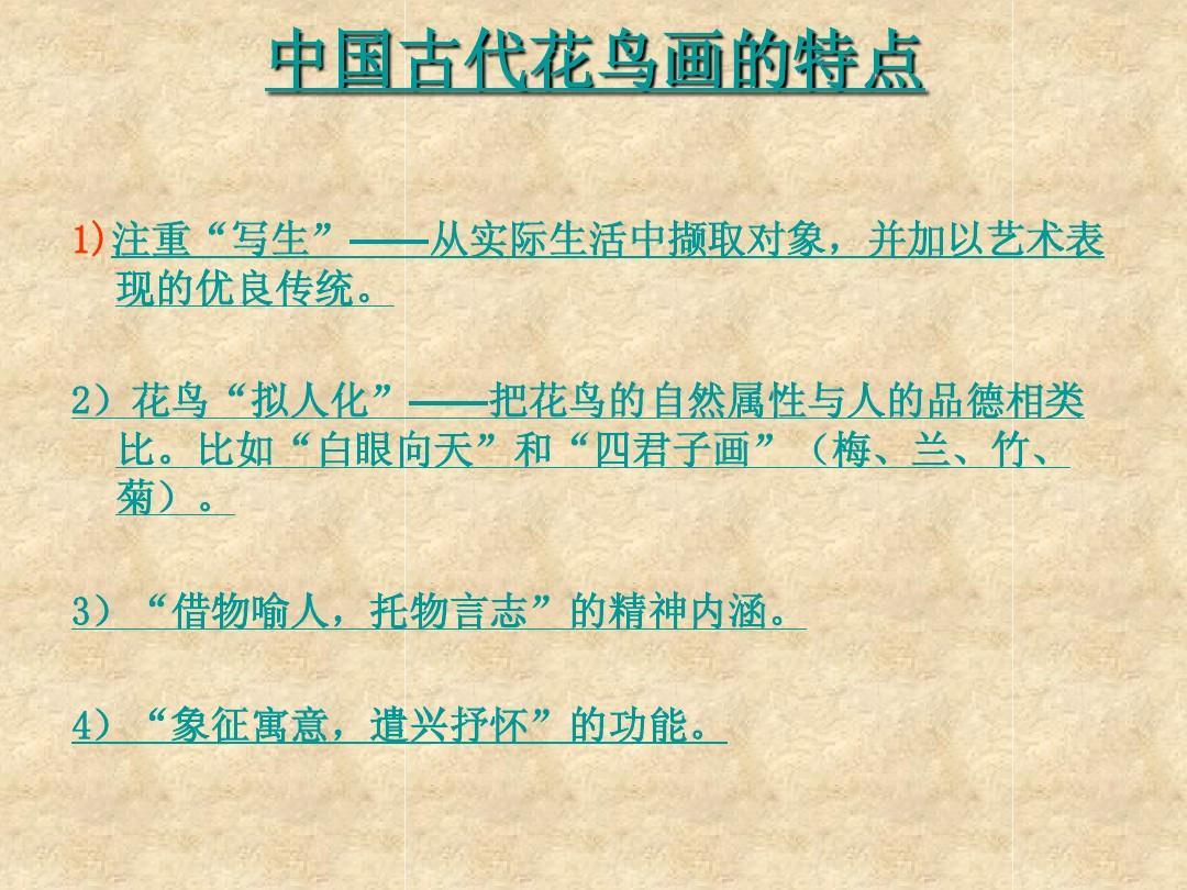 七年级美术第一课中国花鸟画课件ppt图片