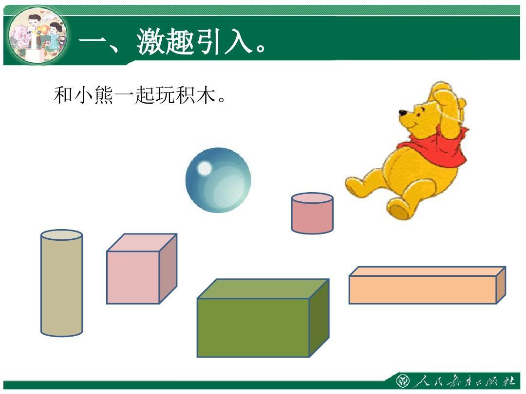 人教版一年级上册数学《认识立体图形(一)》课件图片