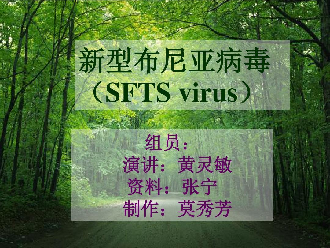 新型布尼亚病毒 (2)ppt