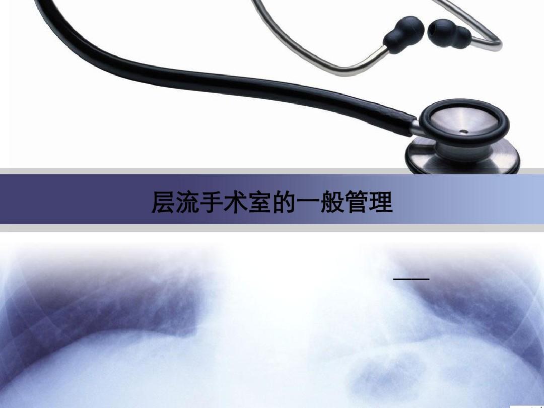 层流手术室的一般管理