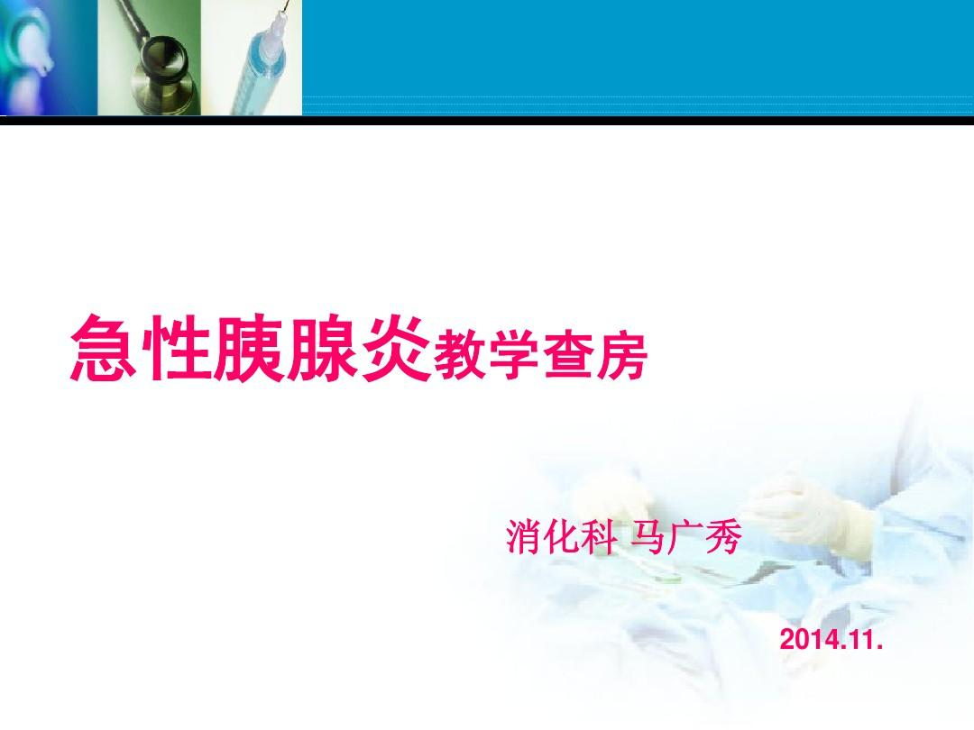 2013急性胰腺炎指南_急性胰腺炎教学查房ppt_文档下载