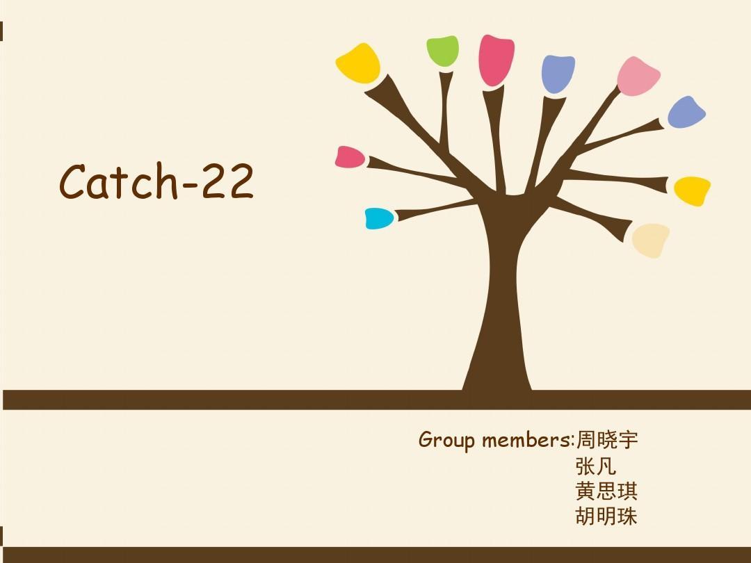 第二十二条军规解析 Catch 22