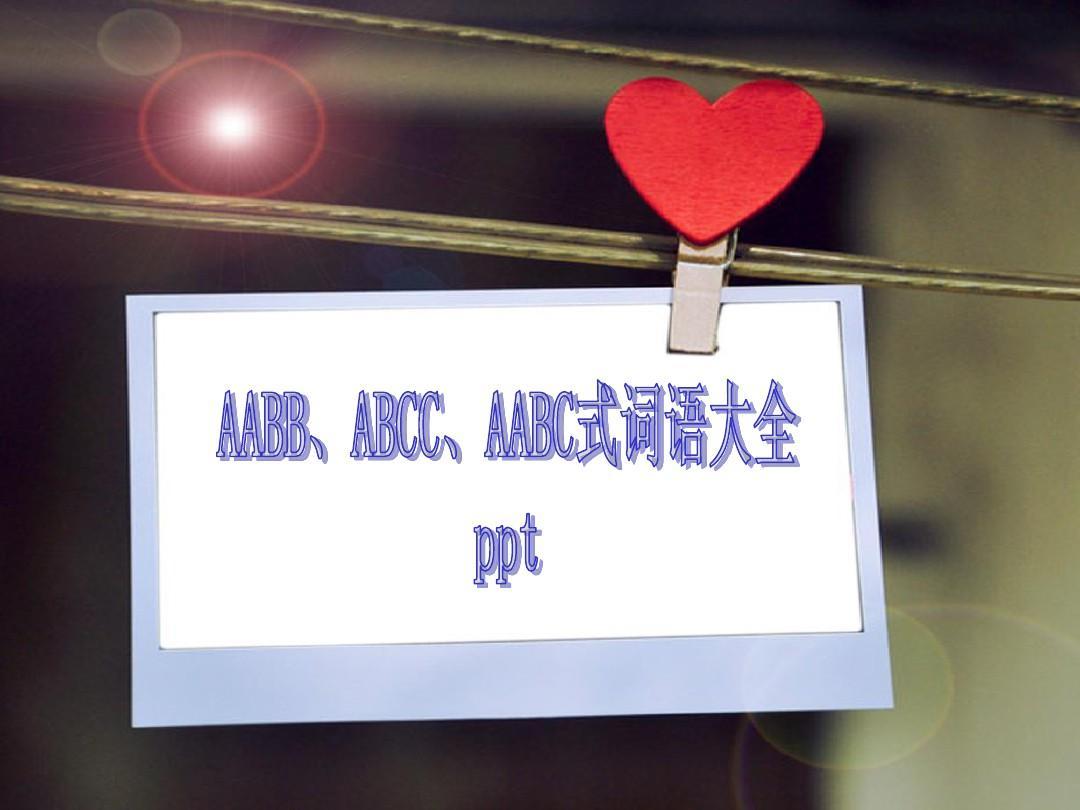 abcc,aabb形式四字词语大全与练习图片