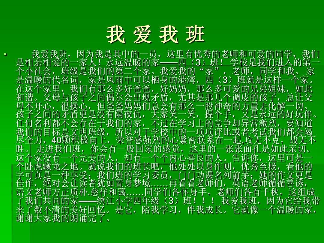 四三班开学楷书初中班ppt主题纪律硬笔教学课件说课稿图片