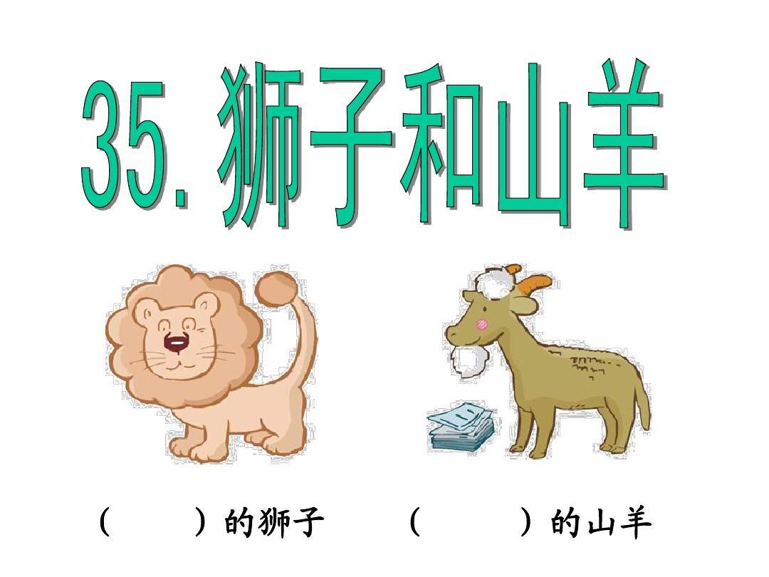 35狮子和山羊ppt图片