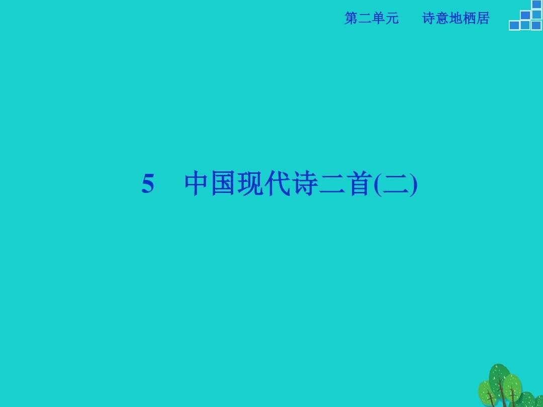 备课必修语文高中2.5中国现代诗二首(二)状语语课件参考1ppt做课件高中英语过去分词文版图片