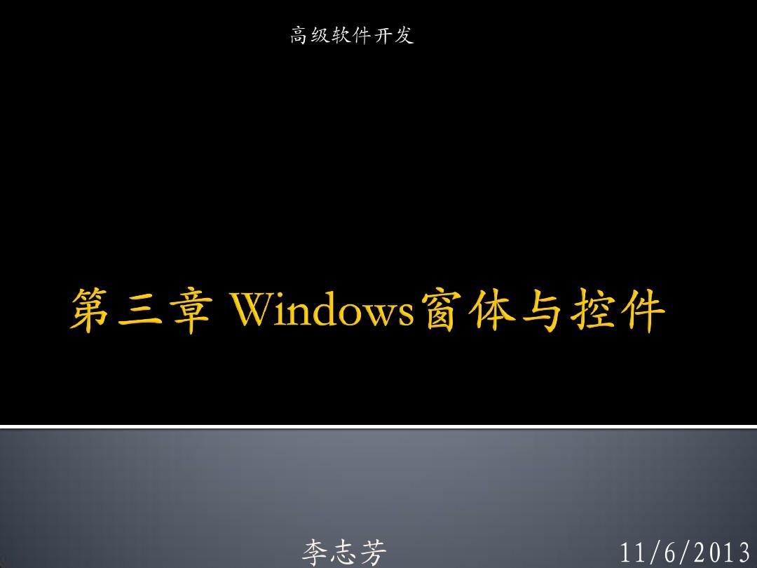 第3章 Windows窗体与控件(2)