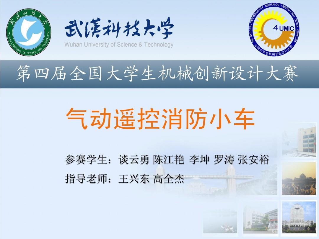 第四届全国大学生机械创新设计大赛-武汉科技大学-气动遥控消防小车图片