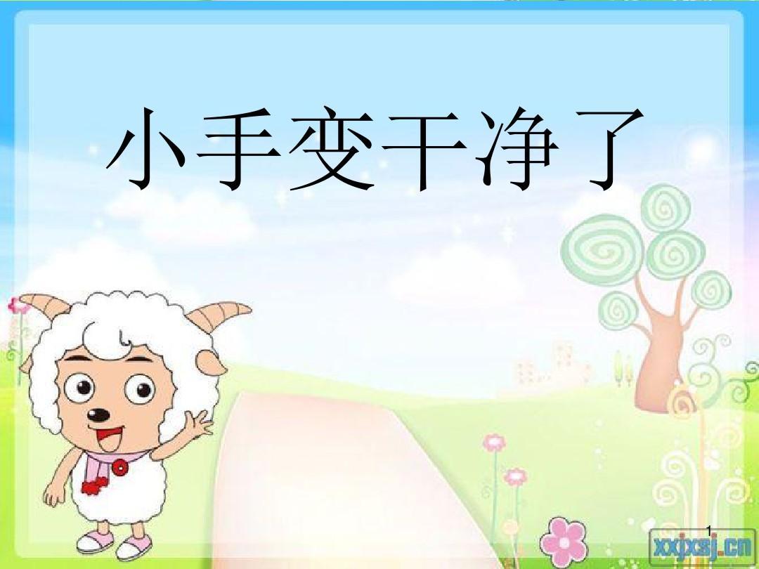 幼儿园,备课,课件,ppt主题,游戏导学案学案课件,教学设计,班教具v课件汉语教案教学图片